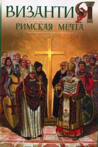 Византия-3