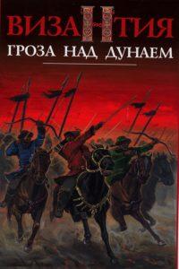 Византия-4
