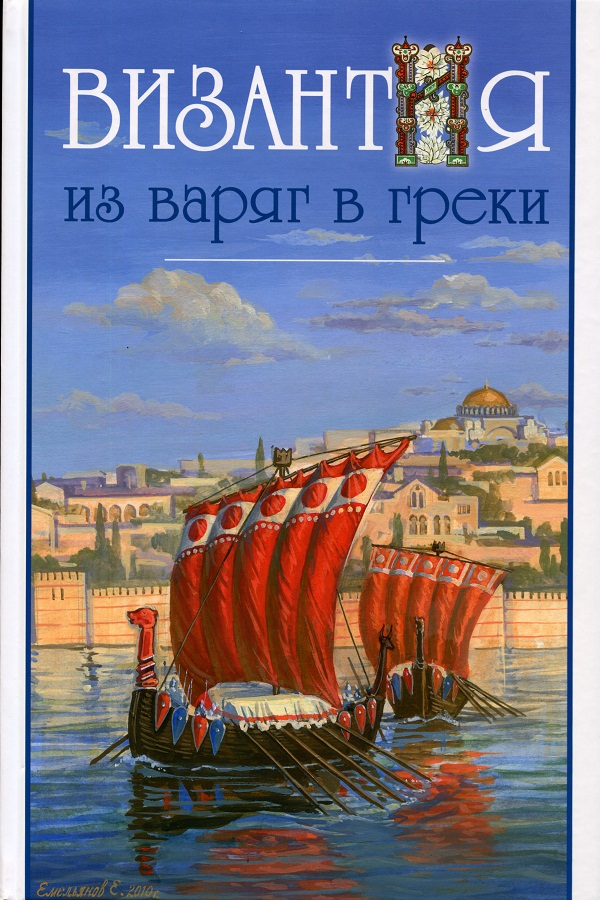Византия-5