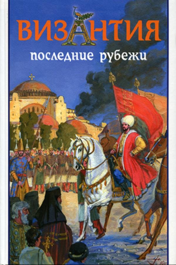 Византия-6