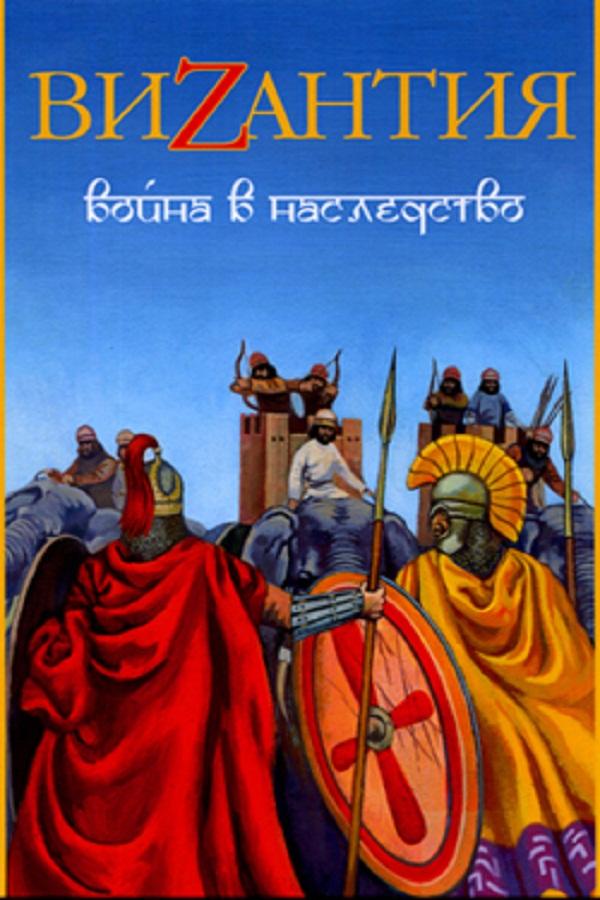 Византия-7