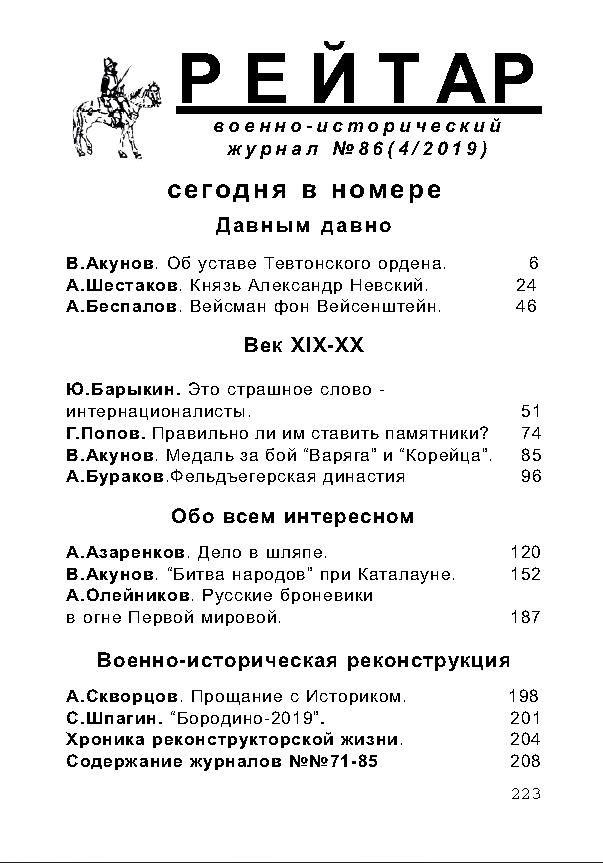 Содерж-86