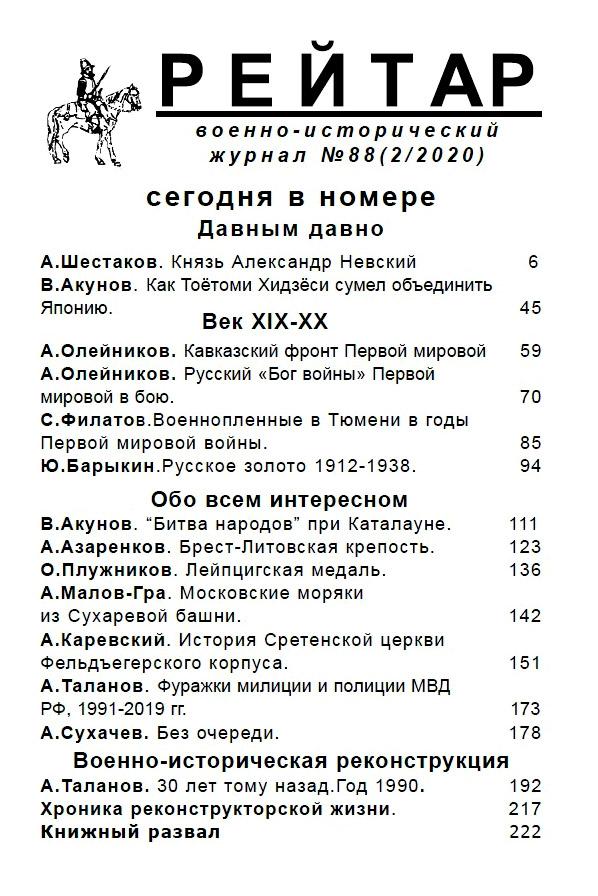 Содер-88
