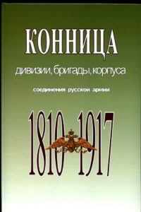 конница 1810-1914