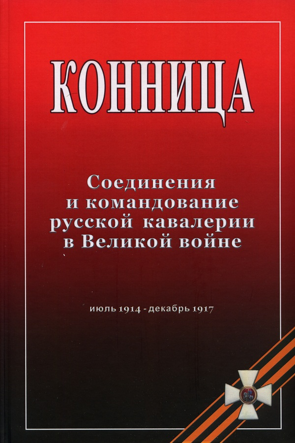конница 1914-1917