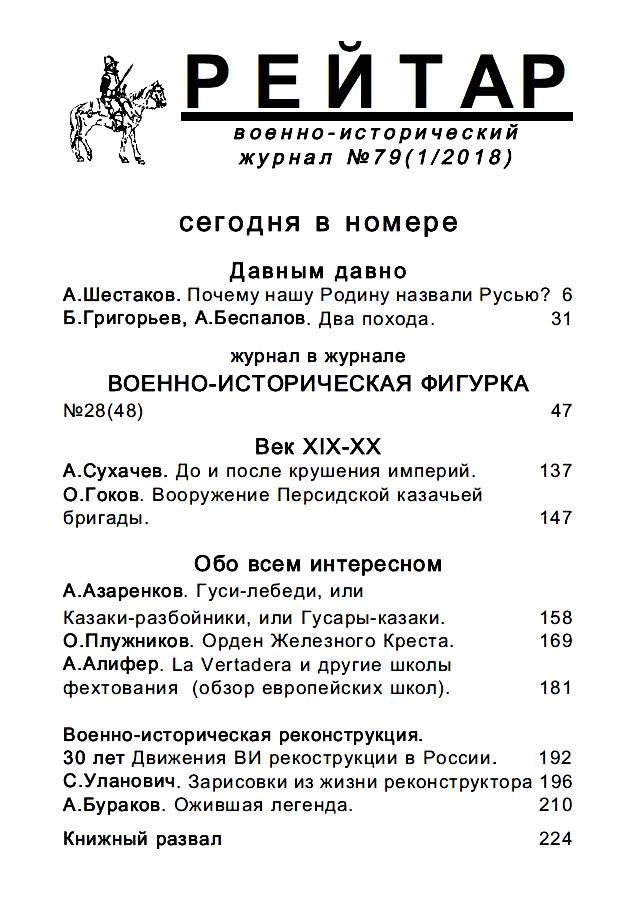 с-79-1-2018