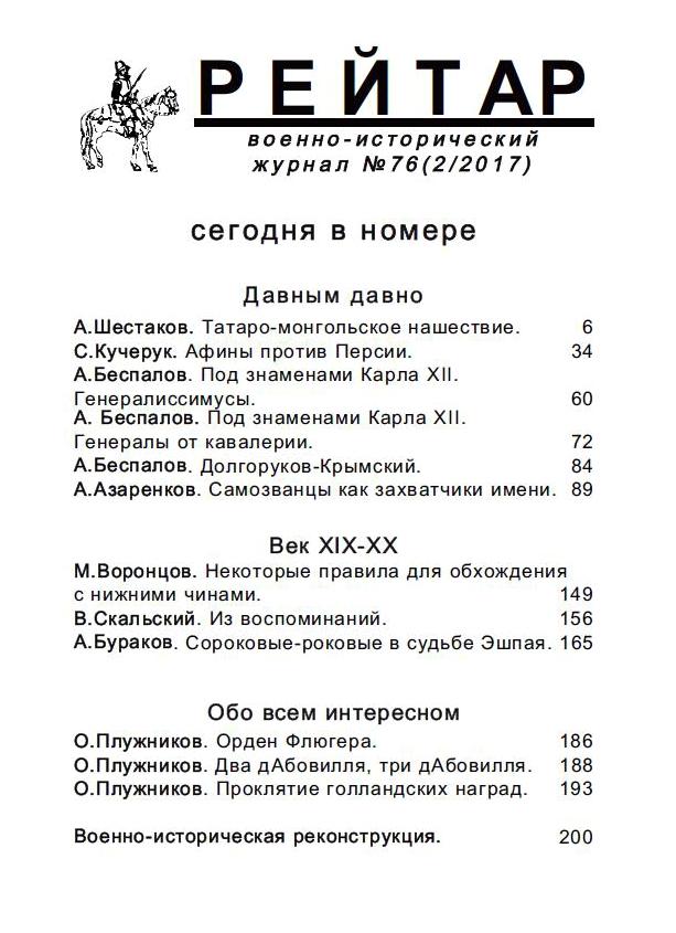 76 (2-2017)