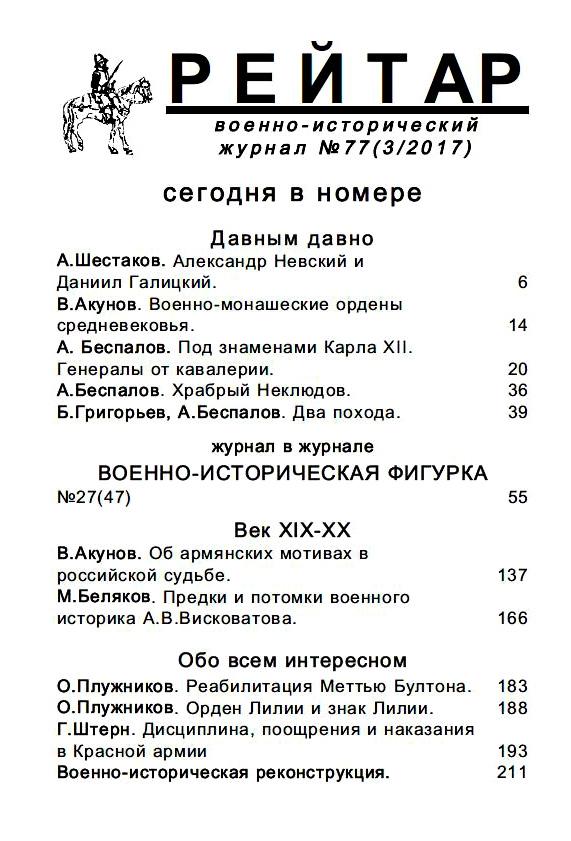 77(3)2017c