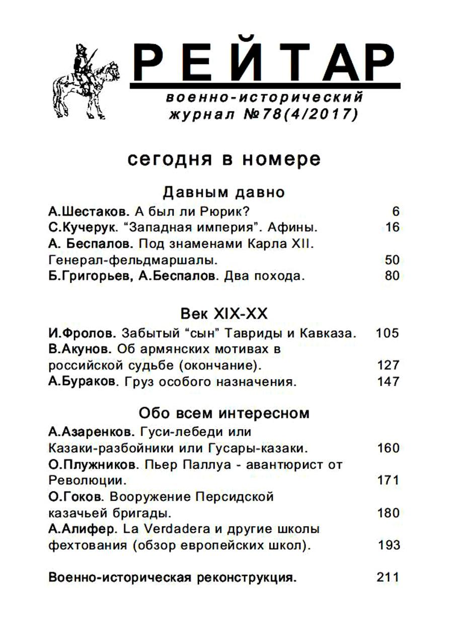 78(4)2017c